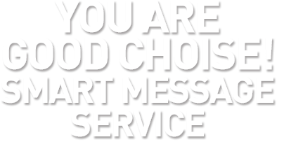 You are Good Choise! SMART MESSAGE SERVICE